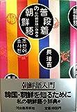 普段着の朝鮮語 (私の朝鮮語小辞典)