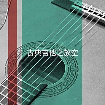 古典吉他之放空