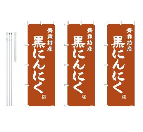デザインのぼりショップ のぼり旗 3本セット 黒にんにく 専用ポール付 レギュラーサイズ(600×1800) 標準左チチテープ AOM425