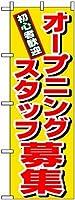 のぼり旗「オープニングスタッフ募集」