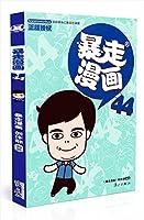 暴走漫画(44)