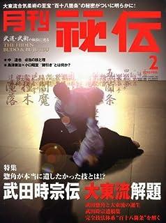 月刊 秘伝 2010年 02月号 [雑誌]