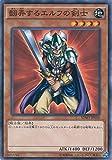 遊戯王カード SDMY-JP020 翻弄するエルフの剣士 ノーマル 遊☆戯☆王 STRUCTURE DECK -武藤遊戯-