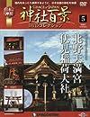 神社百景DVDコレクション 5号  北野天満宮 伏見稲荷退社   分冊百科