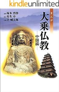 まんが大乗仏教 2巻 表紙画像