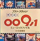 小林亜星、筒井広志 フラワーアクション009ノ1ミュージックファイル