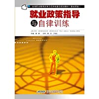 policy guidance and self-employment training(Chinese Edition)