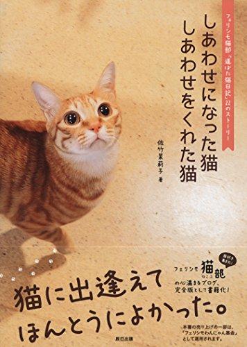 しあわせになった猫 しあわせをくれた猫