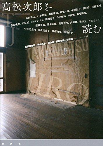 高松次郎を読む