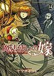 魔法使いの嫁 14 (BLADEコミックス)