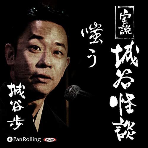 『実説 城谷怪談「嗤う」』のカバーアート