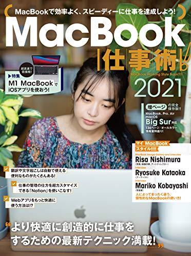 MacBook仕事術!2021(Big Sur対応・最新版!)