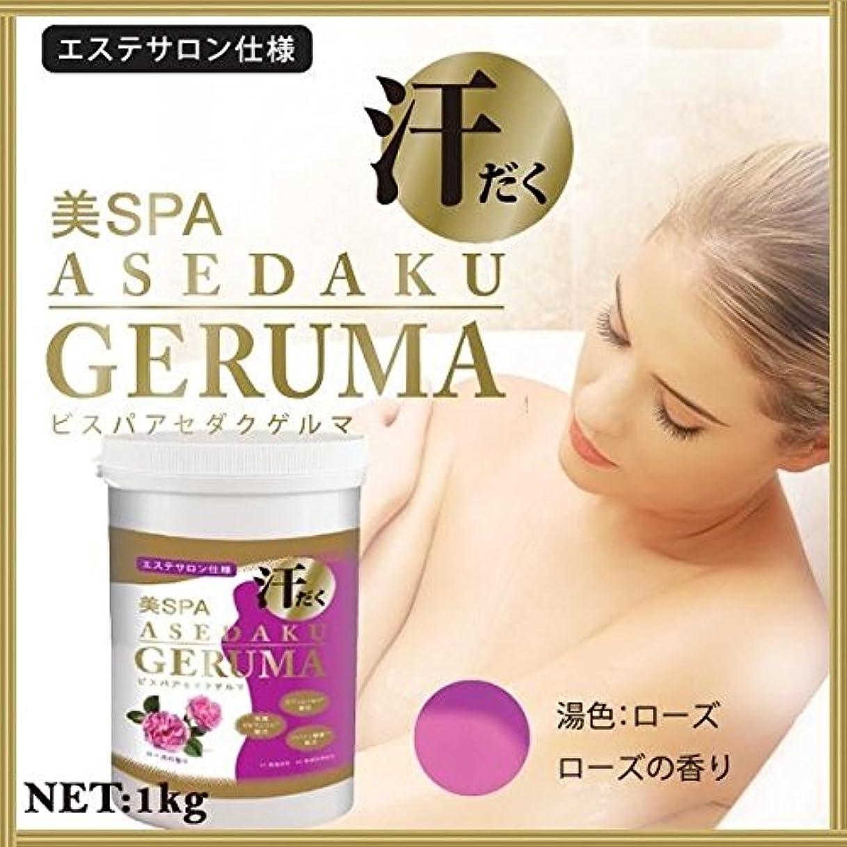 フォーマル伝統倉庫ゲルマニウム入浴料 美SPA ASEDAKU GERUMA ROSE(ローズ) ボトル 1kg