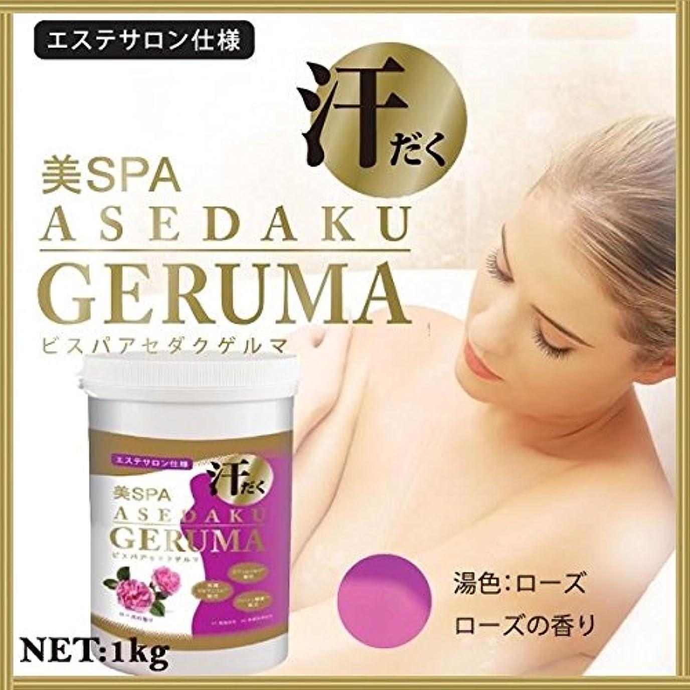 サンダースチールスチールゲルマニウム入浴料 美SPA ASEDAKU GERUMA ROSE(ローズ) ボトル 1kg