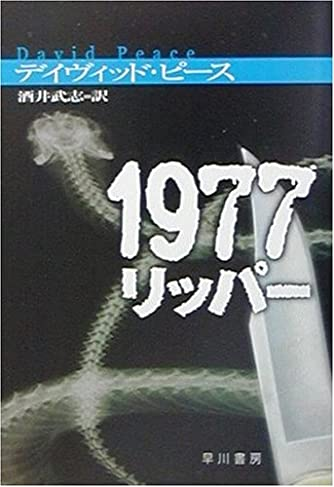 1977リッパー (ハヤカワ・ミステリ文庫)