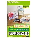 エレコム 手作りカレンダーキット 作成キット はがきサイズ 卓上タイプ 光沢紙 EDT-CALHK