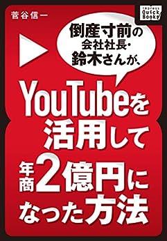 [菅谷 信一]の倒産寸前の会社社長・鈴木さんが、YouTubeを活用して年商2億円になった方法 impress QuickBooks