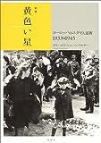 黄色い星―ヨーロッパのユダヤ人迫害 1933‐1945
