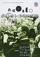 neoneo vol.11 ダイレクト・シネマの現在