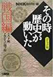 NHK「その時歴史が動いた」コミック版 戦国編 (ホーム社漫画文庫)