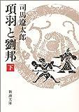 項羽と劉邦(下) (新潮文庫)