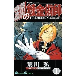 """鋼の錬金術師 1巻 (デジタル版ガンガンコミックス)"""""""