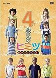 4歳児のヒミツ~驚きがいっぱい~[DVD]