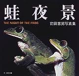 蛙夜景―前田憲男写真集