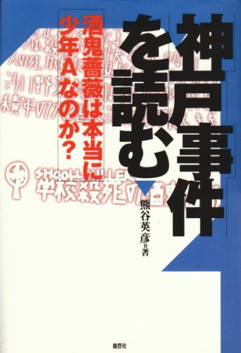 神戸事件を読む―酒鬼薔薇は本当に少年Aなのか?