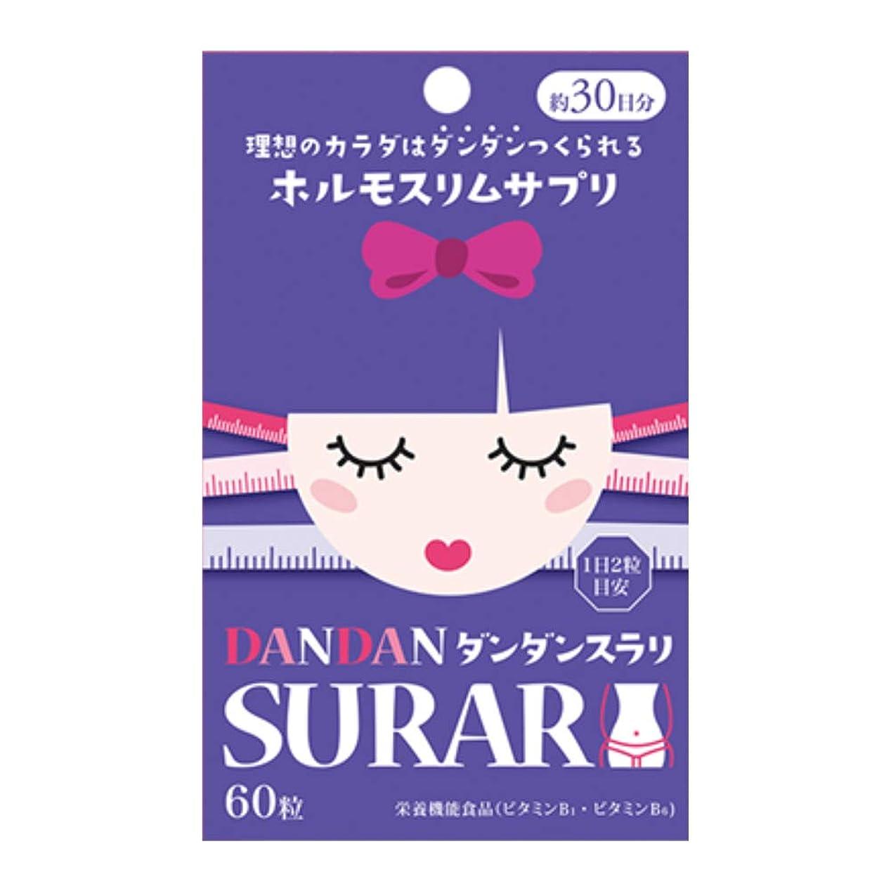 縁玉ねぎゴミ箱DANDAN SURARI ダンダンスラリ 60粒 (約1ヶ月分) 理想の体づくりをサポート!!