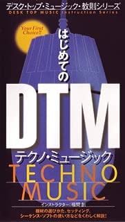 デスク・トップ・ミュージック・教則シリーズ はじめてのDTM テクノ・ミュージック [VHS]