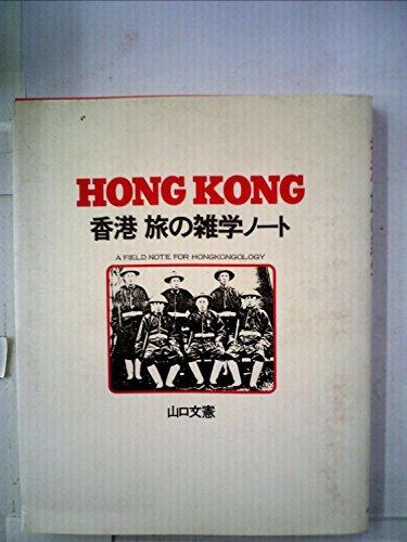 香港旅の雑学ノート―出街・街坊・享受 (1979年)