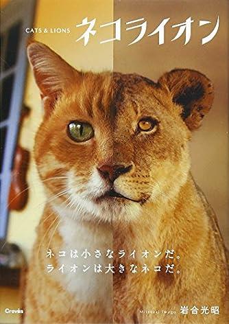 写真文庫 ネコライオン