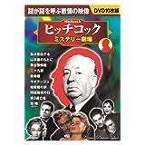 ヒッチコック (ミステリー劇場) DVD10枚組BOX ACC-001
