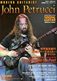 モダン・ギタリスト 特集●ジョン・ペトルーシ (シンコー・ミュージックMOOK)