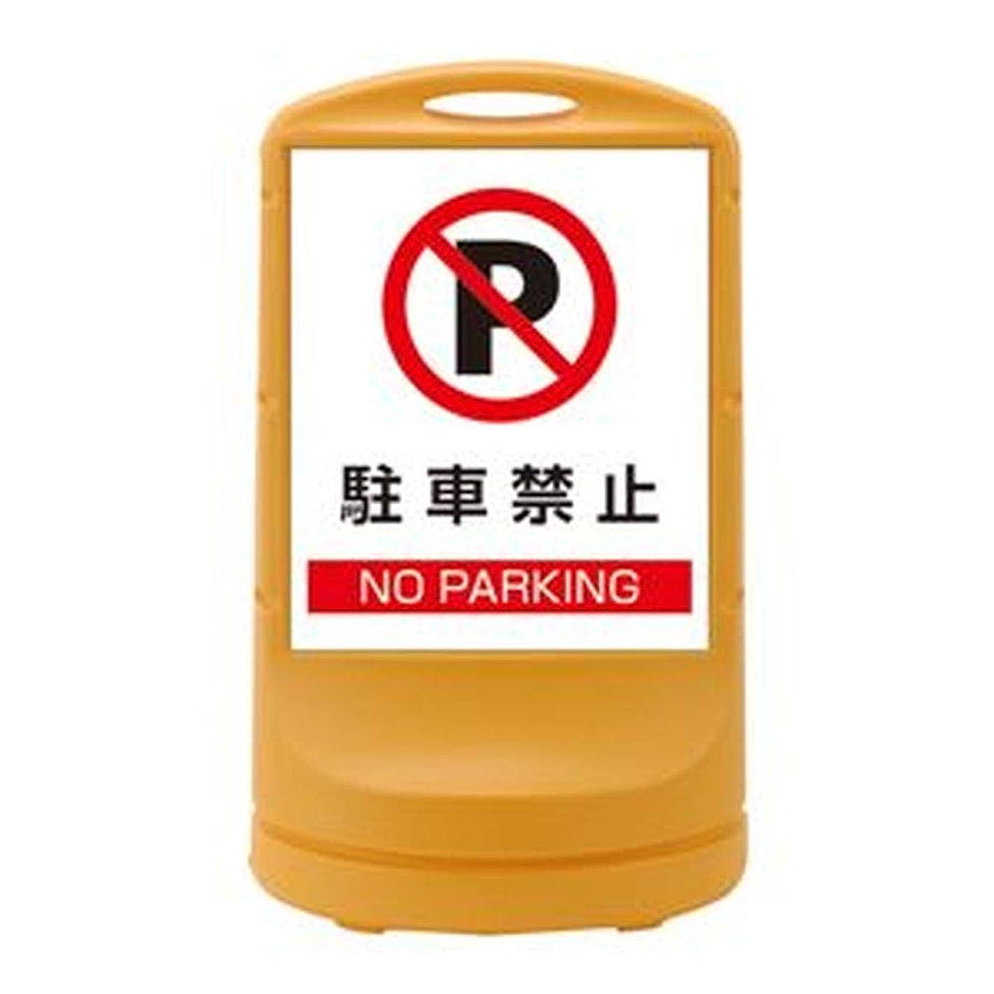 ボイコット法律により昆虫を見るスタンドサイン?駐車禁止?NO?PARKING?RSS80-2?■カラー:イエロー?-単品-