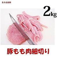 豚もも細切り2kg ジンジャオロース 炒め物 チャプチェ