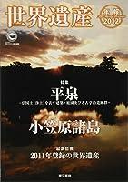 世界遺産年報 2012