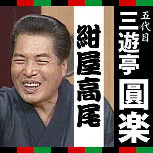 『三遊亭圓楽「紺屋高尾」』のカバーアート
