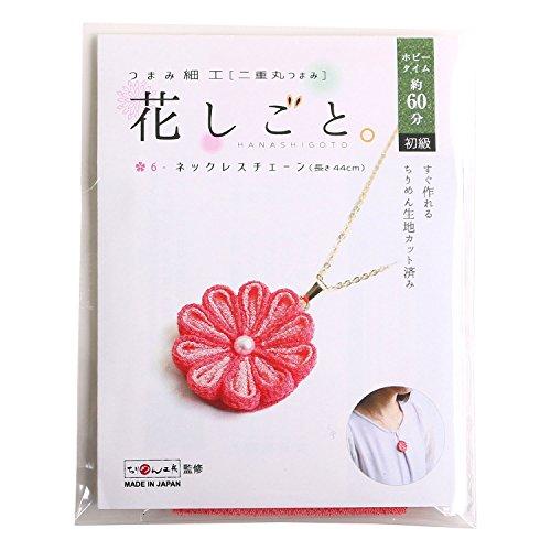 日本紐釦つまみ細工キット『花しごと6ネックレスチェーン(A4-30)』