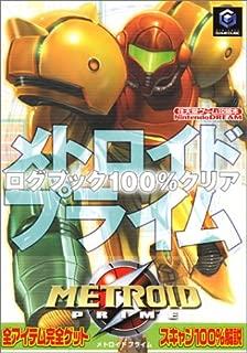 メトロイドプライム ログブック100%クリア (任天堂ゲーム攻略本)