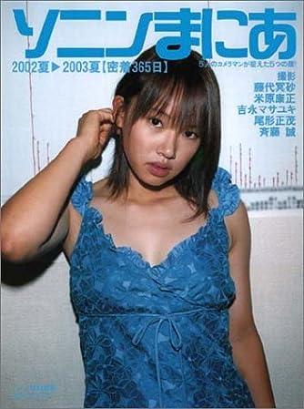 ソニンまにあ 2002夏~2003夏[密着365日] ―FLASH特別編集 (光文社ブックス(78))