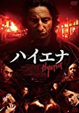 ハイエナ[DVD]