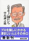 ニセモノ師たち (講談社文庫)