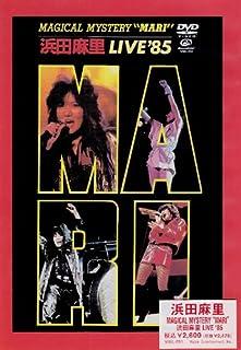 "MAGICAL MYSTERY ""MARI"" 浜田麻里 LIVE '85 [DVD]"
