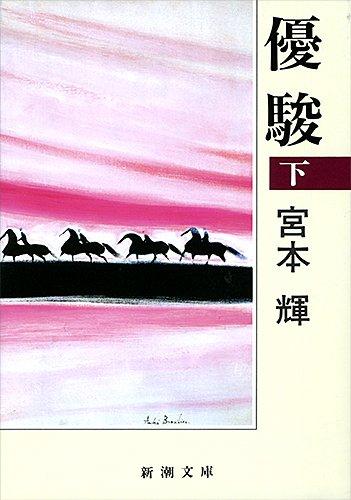 優駿(下) (新潮文庫)