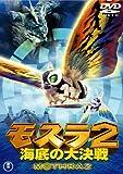 モスラ2 海底の大決戦〈東宝DVD名作セレクション〉[DVD]