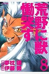 荒野に獣 慟哭す(8) (マガジンZKC) コミック
