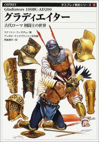 グラディエイター―古代ローマ剣闘士の世界 (オスプレイ戦史シリーズ)