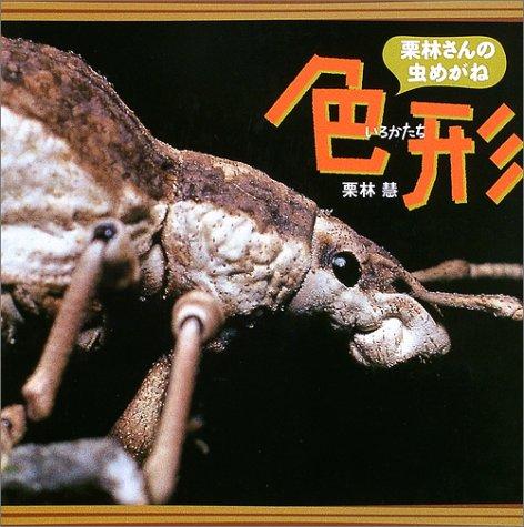 栗林さんの虫めがね〈4〉色形 (栗林慧の昆虫写真絵本シリーズ)の詳細を見る